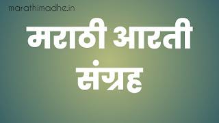 Marathi Aarati Sangraha lyrics pdf | मराठी आरती संग्रह