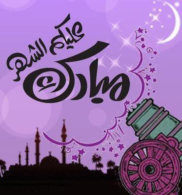دعاء اليوم الثالث عشر 13 من شهر رمضان اقرا واحصل على ثواب الدعاء