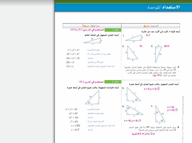 دليل المعلم رياضيات الصف العاشر متقدم الوحدة العشرة.