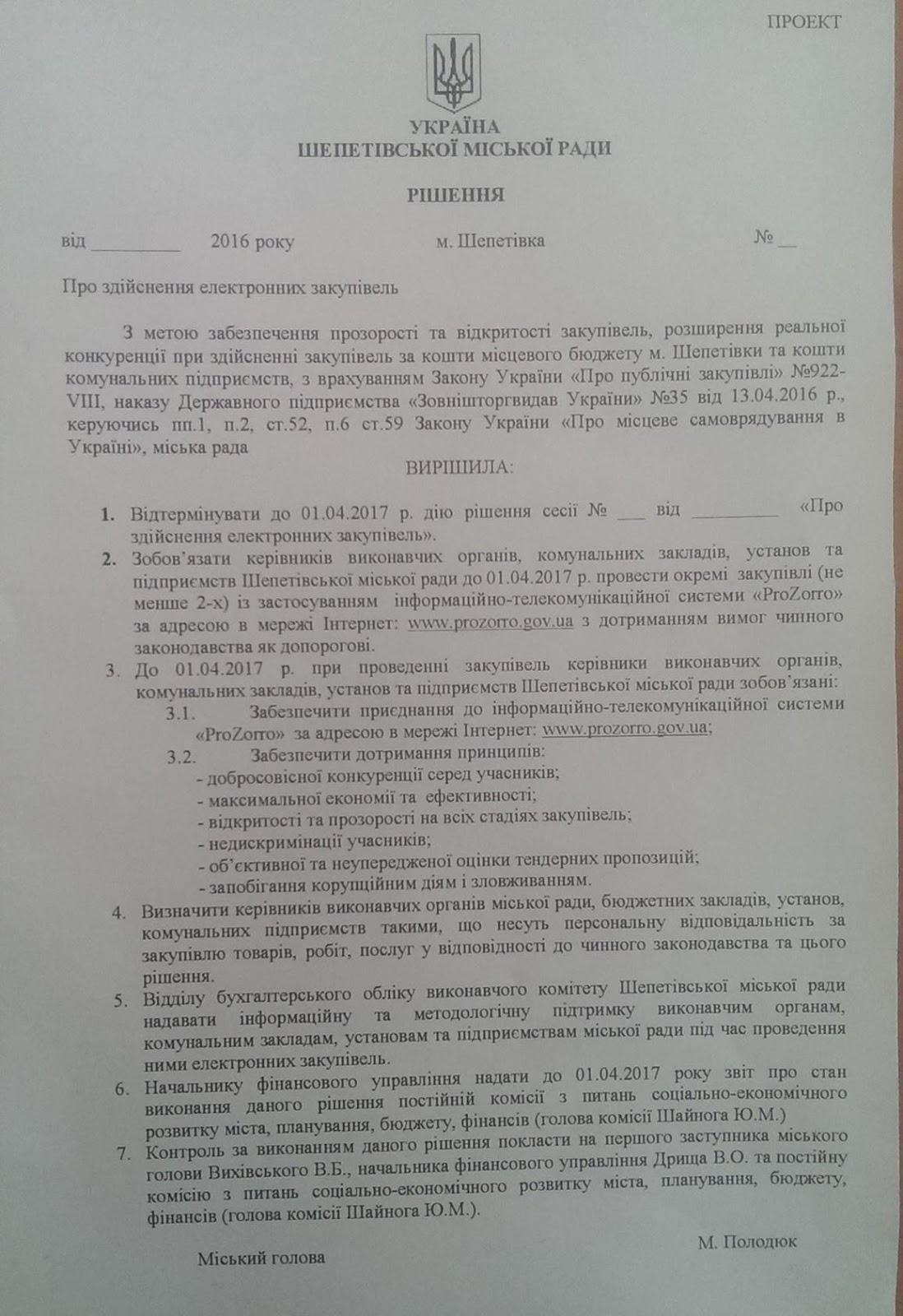 Проект рішення Шепетівської міської ради щодо