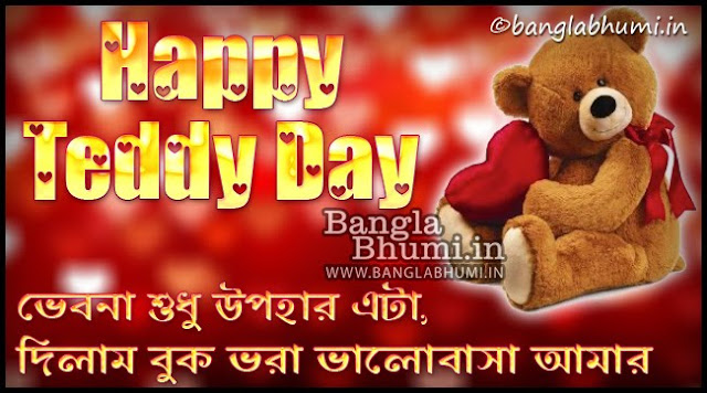 Happy Teddy Day Bengali Wishing Wallpaper Free