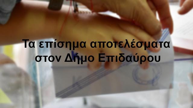 Τα αποτελέσματα των Δημοτικών εκλογών στον Δήμο Επιδαύρου