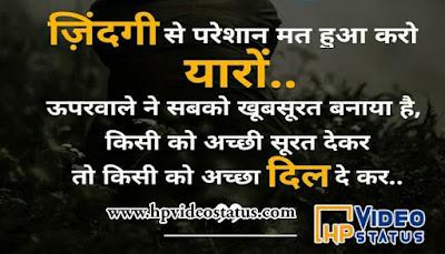 Romantic Hindi Shayari