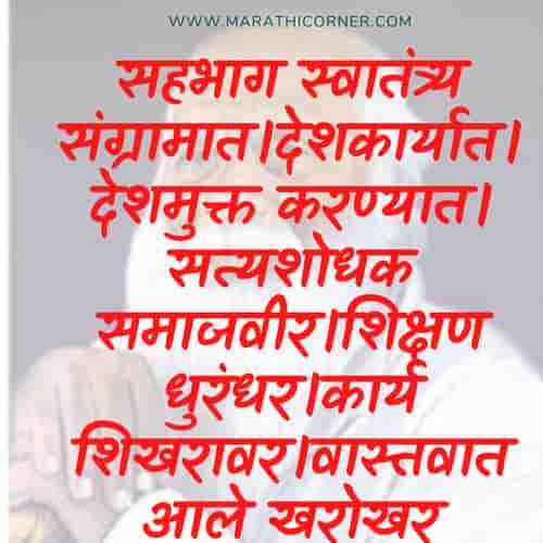 Karmaveer Bhaurao Patil SMS in Marathi