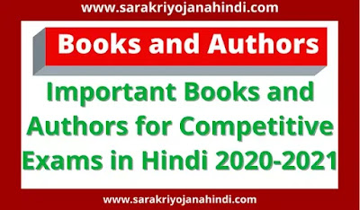 Important Books and Authors for Competitive Exams in Hindi