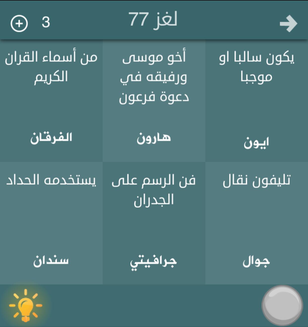هل تعلم حل الغاز لعبة فطحل العرب المجموعة الرابعة من 61 الى 80