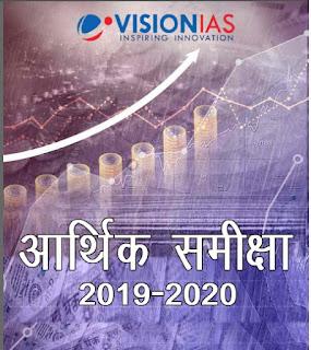 VISION IAS आर्थिक समीक्षा 2019-20