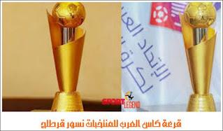 قرعة كأس العرب للمنتخبات نسور قرطاج