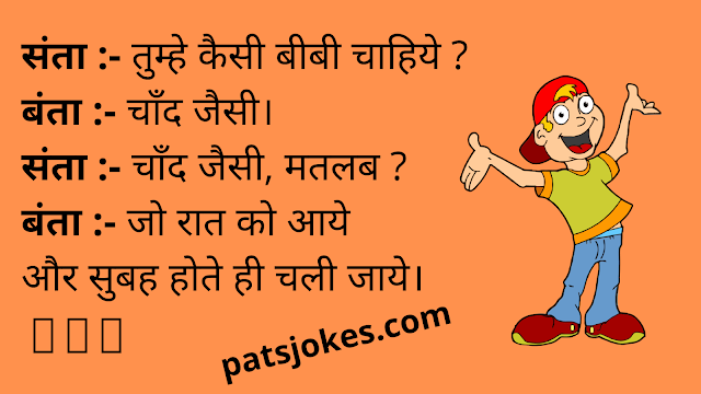 funny jokes in santa banta