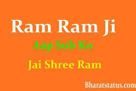 VRam Ram Ji