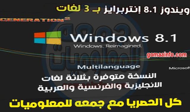 تحميل ويندوز 8.1 إنتربرايز بـ 3 لغات  Windows 8.1 Enterprise x64