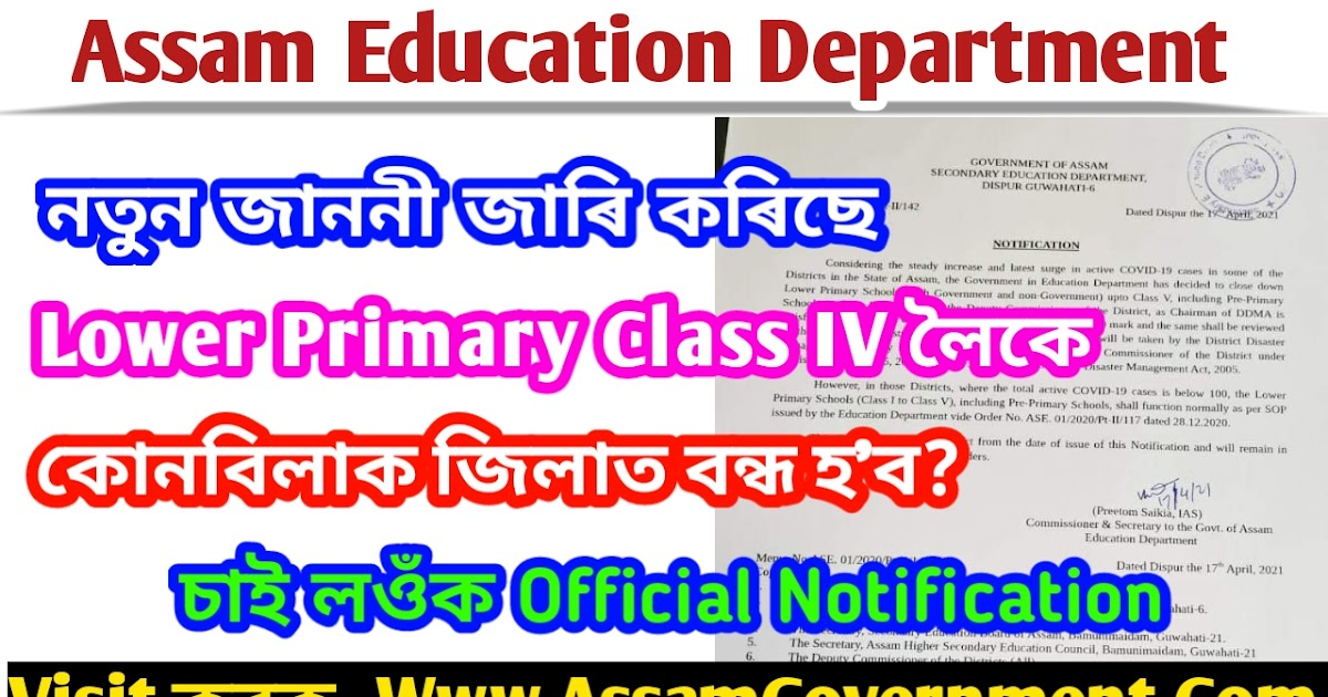 Assam Education Department Release Notice 2021 @ Decided Close All Lower Primary School #Covid19