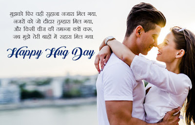 Hug day Wishes quotes images in hindi