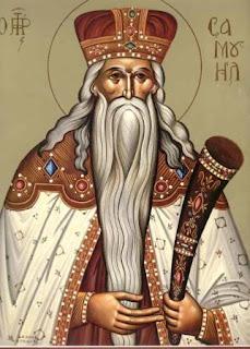 Ὁ Προφήτης Σαμουὴλ 20 Αυγούστου