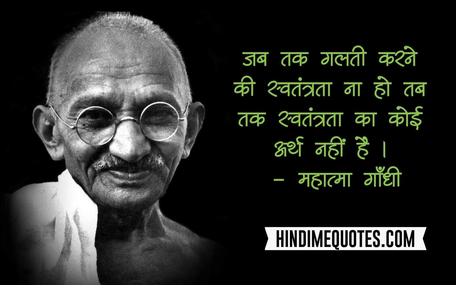 Gandhi-jayanti-quotes