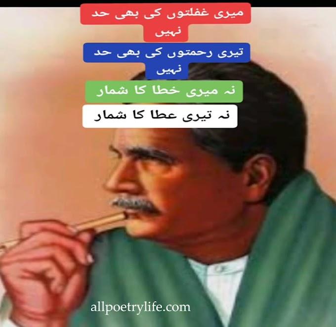 Allama iqbal famous Tiktok poetry in urdu | Allama iqbal Tiktok Shayari