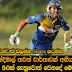 Another report tomorrow Chandimal outside of his usual 50 to lose the