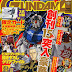 Gundam ACE March 2015 Issue - Release Info, Cover art and Sample Scans