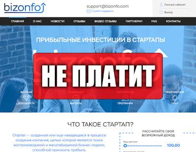 Скриншоты выплат с хайпа bizonfo.com