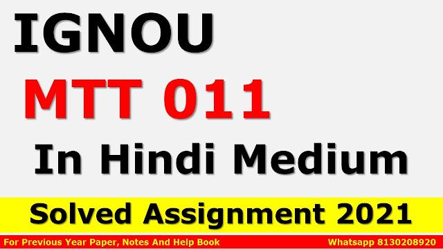 MTT 011 Solved Assignment 2021