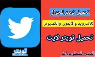 تنزيل برنامج تويتر