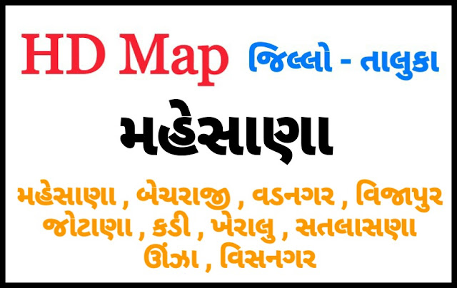 MAHESANA DISTRICT MAP WITH TEHSIL (TALUKA) MAP NEW 2020 - DOWNLOAD PDF