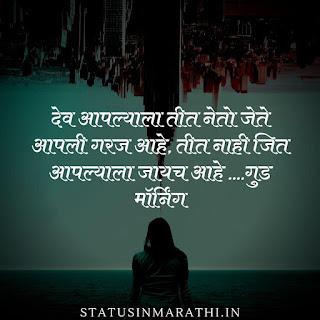 Good Morning Status In Marathi : Good Morning Images In Marathi