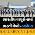 Indian Airforce Recruitment Rally Gujarat 2020-2021 (Gujarat Vadodara Bharti Melo)