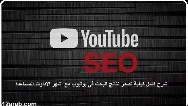 تصدر نتائج البحث يوتيوب