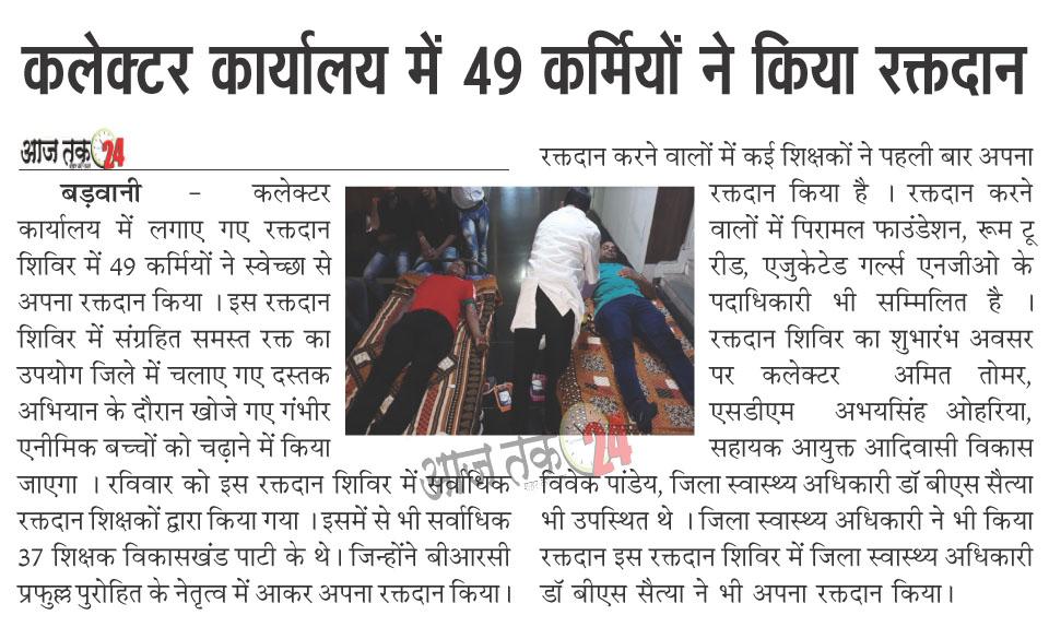 कलेक्टर कार्यालय में 49 कर्मियों ने किया रक्तदान | klekter karyalay me 49  karmiyo ne kiya raktdan