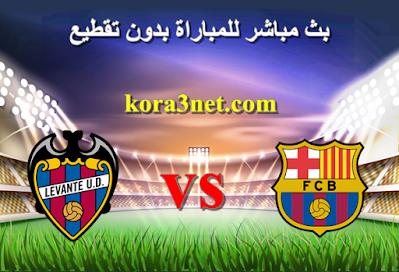 مباراة برشلونة وليفانتى بث مباشر
