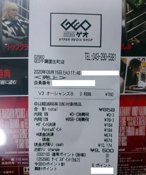 GEO ゲオ 千葉園生町店 2020/9/15 のレシート