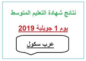 نتائج شهادة التعليم المتوسط 2019 برقم التسجيل يوم 1 جويلية
