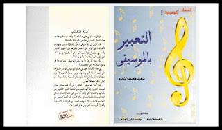 تحميل كتاب التعبير بالموسيقى سعيد محمد اللحام