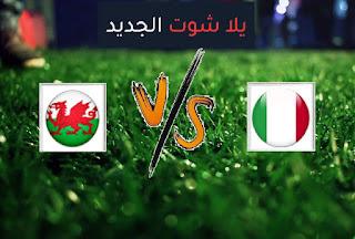 نتيجة مباراة ايطاليا وويلز اليوم الأحد 20-06-2021 يورو 2020