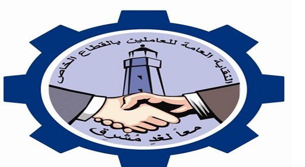 وظائف النقابة العامة للعاملين بالقطاع الخاص مصر 2021