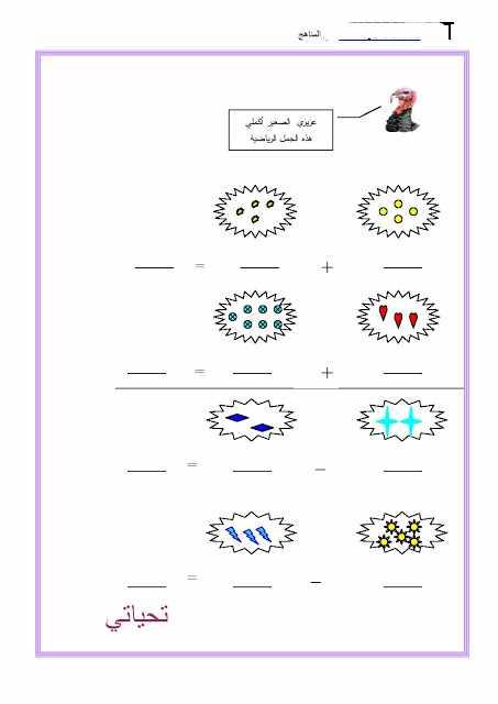 ورقة عمل, الجمل والطرح في العلوم للصف الثاني - الفصل الدراسي الأول