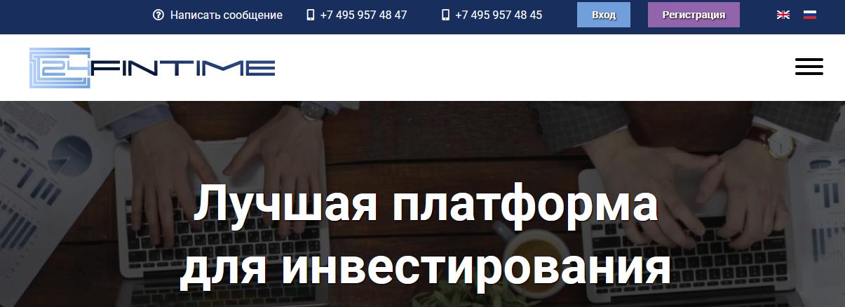 Мошеннический сайт 24fintime.io/ru – Отзывы, развод. Компания 24FinTime мошенники
