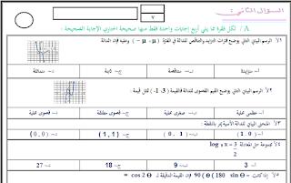 اختبار رياضيات ثالث ثانوي مطور مع الإجابة  الفصل الدراسي الأول