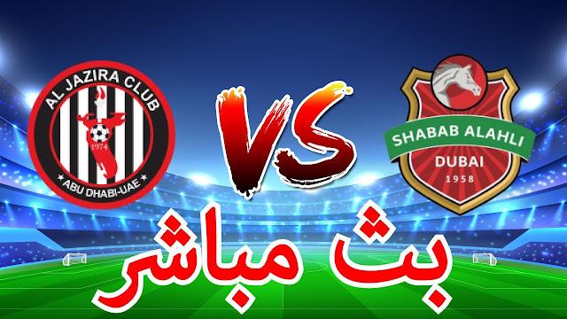 موعد مباراة شباب الاهلى دبى والجزيرة بث مباشر بتاريخ 21-11-2020 دوري الخليج العربي الاماراتي