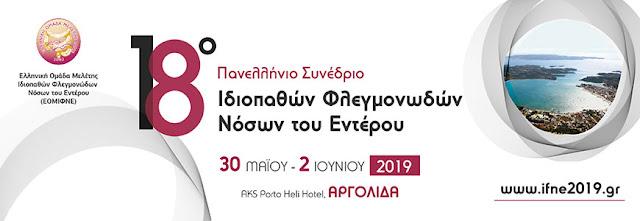 18ο Πανελλήνιο Συνέδριο Ιδιοπαθών Φλεγμονωδών Νόσων του Εντέρου στο Πόρτο Χέλι
