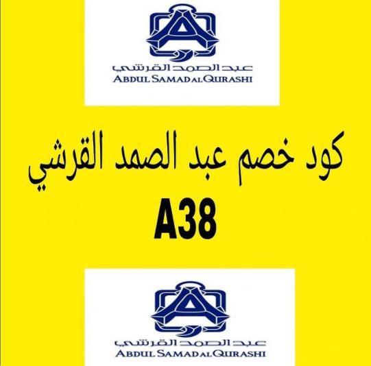 عاجل : كود خصم عبد الصمد القرشي هو A38 يعمل على عروض اليوم الوطني 91