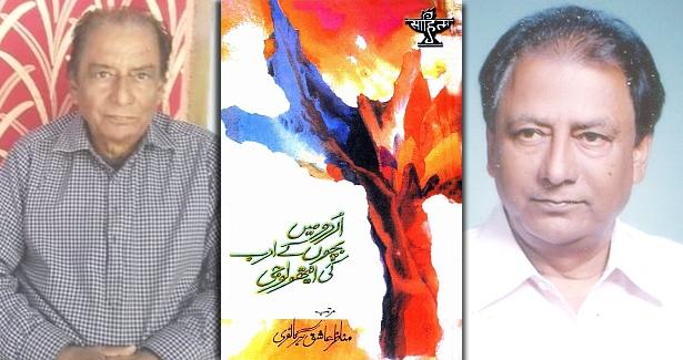 urdu-kids-literature-anthology-by-manazir-ashiq-harganvi