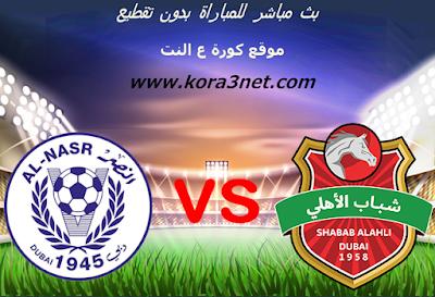 موعد مباراة شباب الاهلى والنصر اليوم 17-01-2020 كاس الخليج العربى الاماراتى