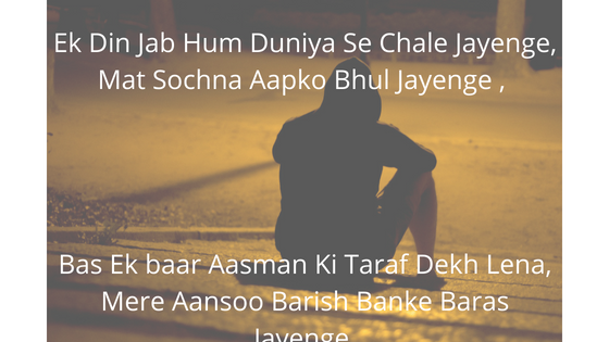 Barish hindi sad shayari new 2018