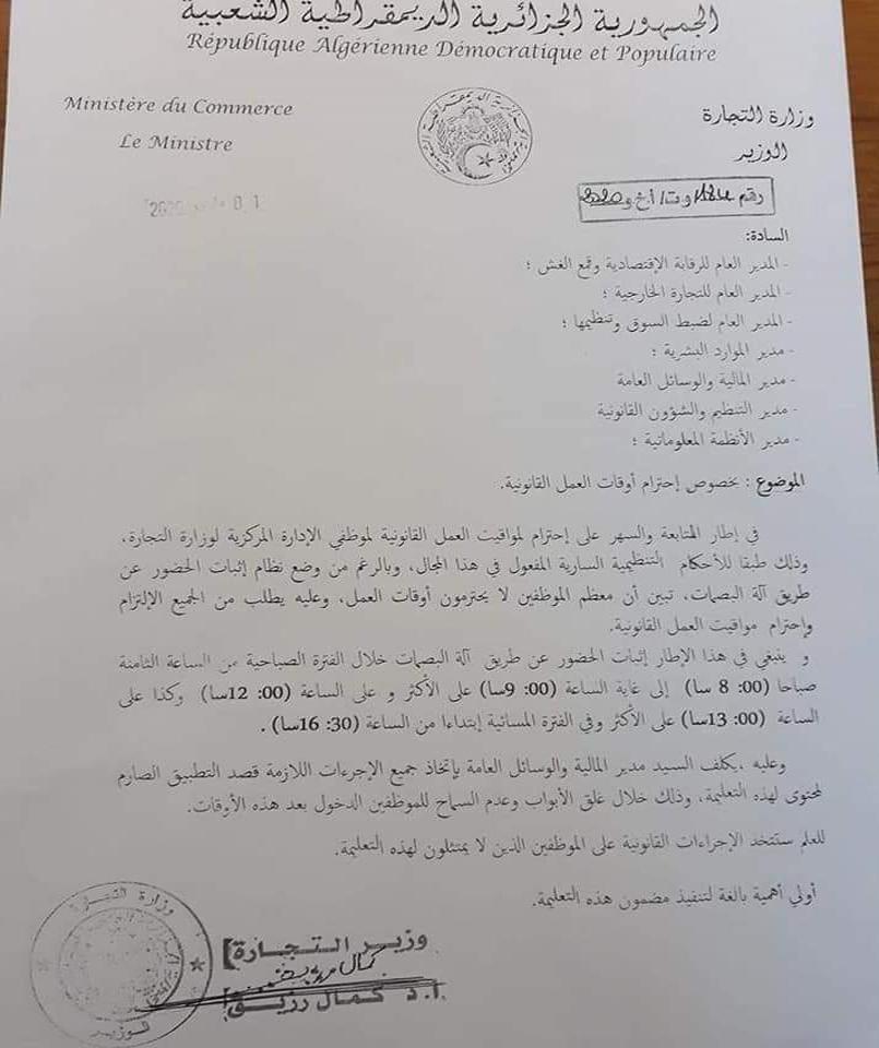تعليمة وزير التجارة الجزائري كمال رزيق