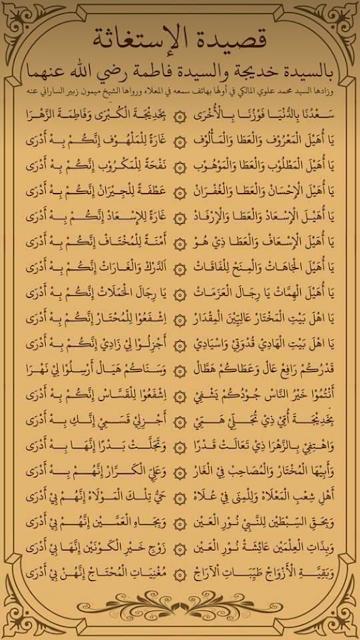 Lirik Sholawat Sa'duna Fiddunya Atau Khadijah Kubro