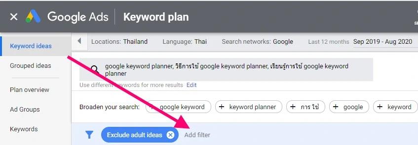 ทำการกรองคีย์เวิร์ดที่ค้นหาได้ - google keyword tool