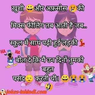 Jokes in hindi | very funny jokes in hindi