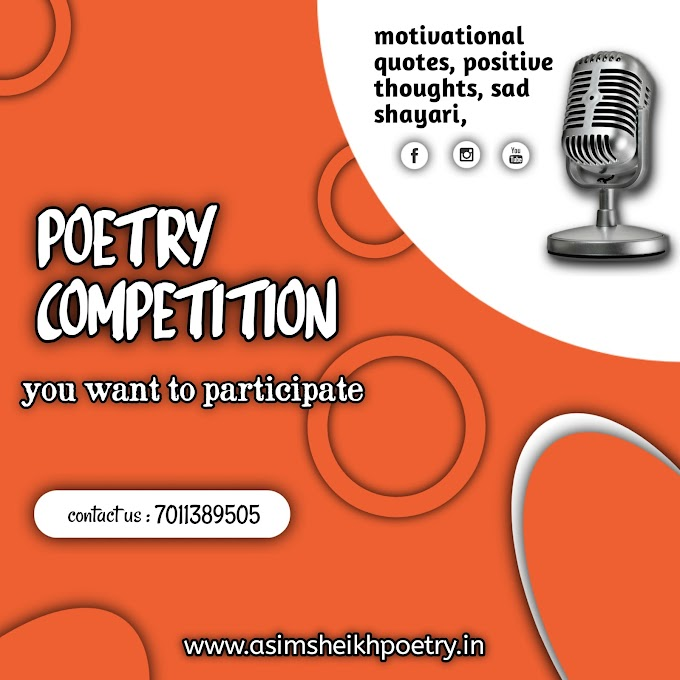 Poetry competition | shayari competition on instagram